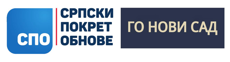СПО Нови Сад