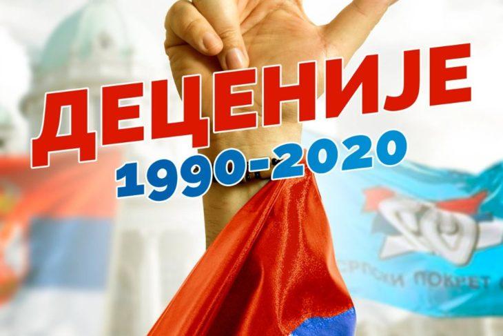 Српски покрет обнове прославља тридесет година постoјања